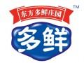 西安东方乳业有限公司宣传片 (636播放)