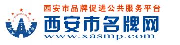 西安名牌企业,西安名牌产品-西安市名牌网