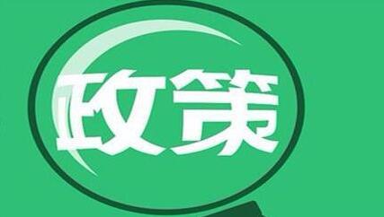 【高新区】《西安国家自主创新示范区关于鼓励企业自主创新的若干政策》